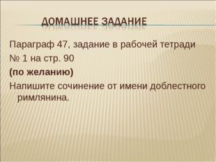 Параграф 47, задание в рабочей тетради № 1 на стр. 90 (по желанию) Напишите с