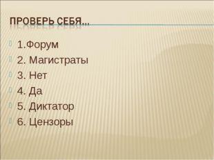 1.Форум 2. Магистраты 3. Нет 4. Да 5. Диктатор 6. Цензоры