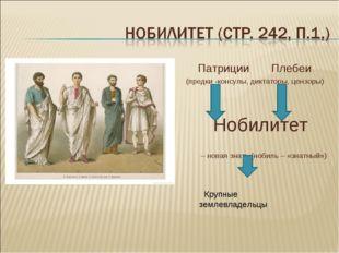 Патриции Плебеи (предки -консулы, диктаторы, цензоры) Нобилитет – новая знат