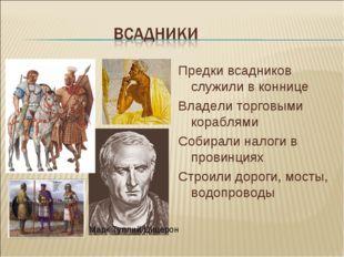 Предки всадников служили в коннице Владели торговыми кораблями Собирали налог
