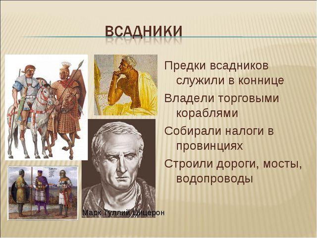 Предки всадников служили в коннице Владели торговыми кораблями Собирали налог...