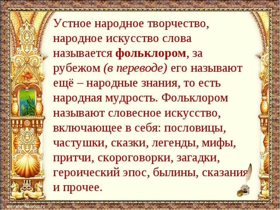 Устное народное творчество, народное искусство слова называется фольклором, з...