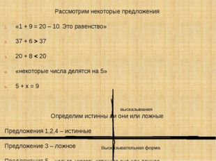 Рассмотрим некоторые предложения «1 + 9 = 20 – 10. Это равенство» 37 + 6  37