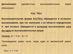 Дизъюнкцию одноместных высказывательных форм обозначают: А(х) В(х) Высказыва