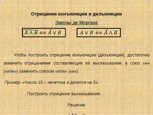 Отрицании конъюнкции и дизъюнкции Законы де Моргана Чтобы построить отрицани