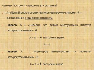 Пример: Построить отрицание высказываний А–«Всякий многоугольник является чет