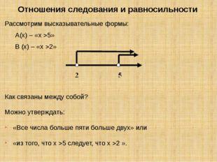 Отношения следования и равносильности Рассмотрим высказывательные формы: А(х)