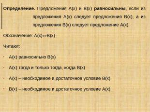Определение. Предложения А(х) и В(х) равносильны, если из предложения А(х) сл