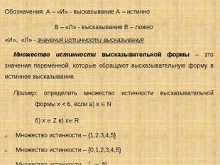 Обозначения: А – «И» - высказывание А – истинно В – «Л» - высказывание В – ло