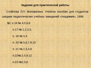 Задания для практической работы Стойлова Л.П. Математика: Учебное пособие для