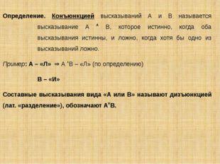 Определение. Конъюнкцией высказываний А и В называется высказывание А  В, ко