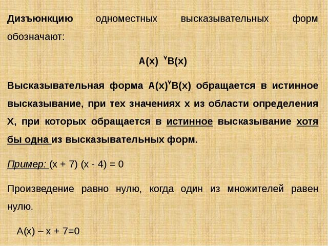 Дизъюнкцию одноместных высказывательных форм обозначают: А(х) В(х) Высказыва...