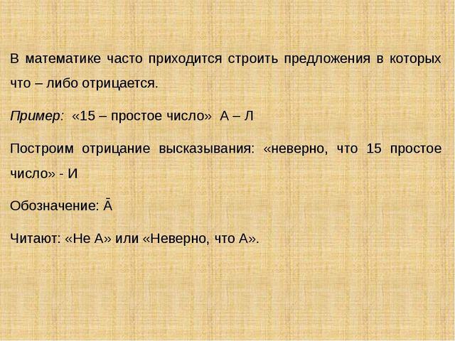 В математике часто приходится строить предложения в которых что – либо отриц...