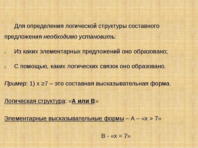 Для определения логической структуры составного предложения необходимо устан...