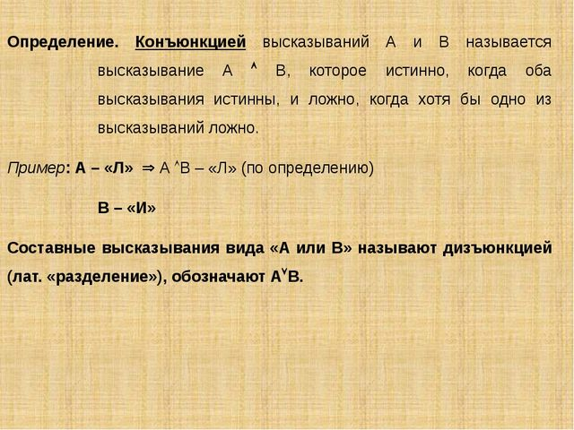 Определение. Конъюнкцией высказываний А и В называется высказывание А  В, ко...