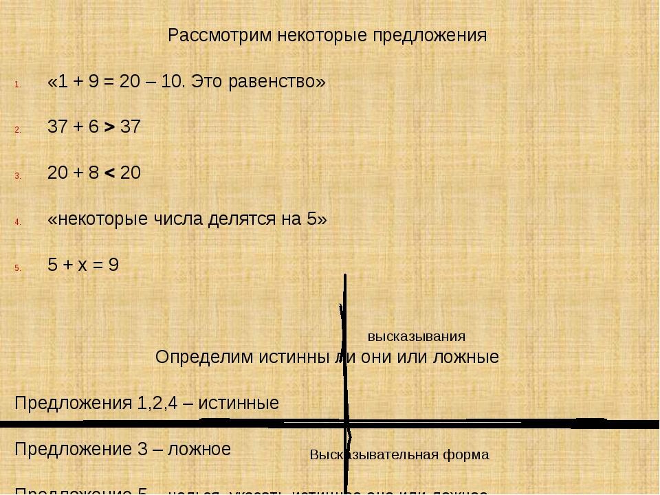 Рассмотрим некоторые предложения «1 + 9 = 20 – 10. Это равенство» 37 + 6  37...