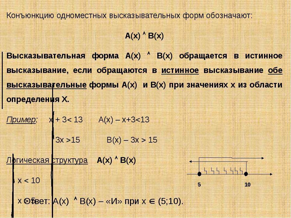 Конъюнкцию одноместных высказывательных форм обозначают: А(х)  В(х) Высказыв...