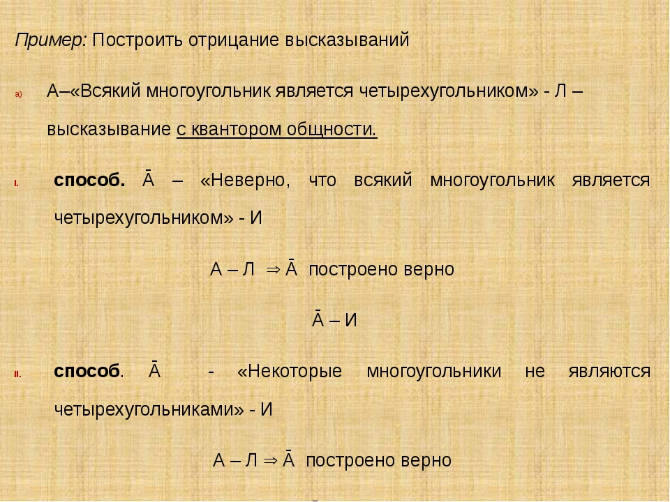 Пример: Построить отрицание высказываний А–«Всякий многоугольник является чет...