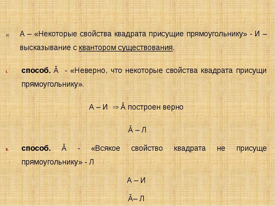 А – «Некоторые свойства квадрата присущие прямоугольнику» - И – высказывание...