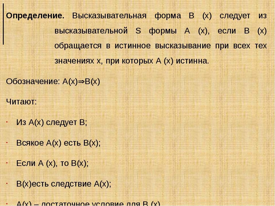 Определение. Высказывательная форма В (х) следует из высказывательной S формы...