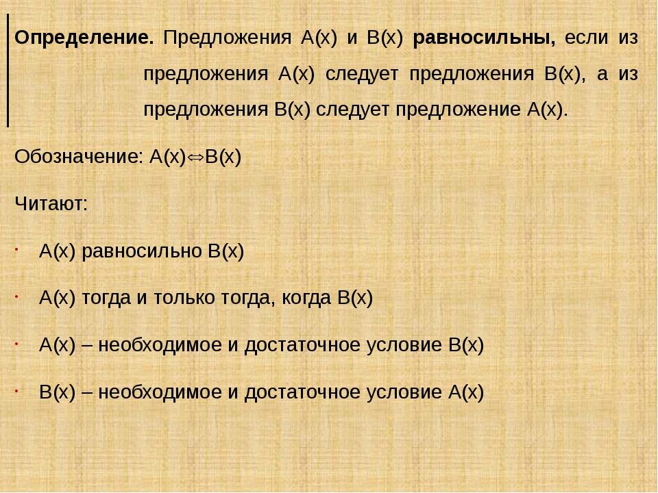Определение. Предложения А(х) и В(х) равносильны, если из предложения А(х) сл...