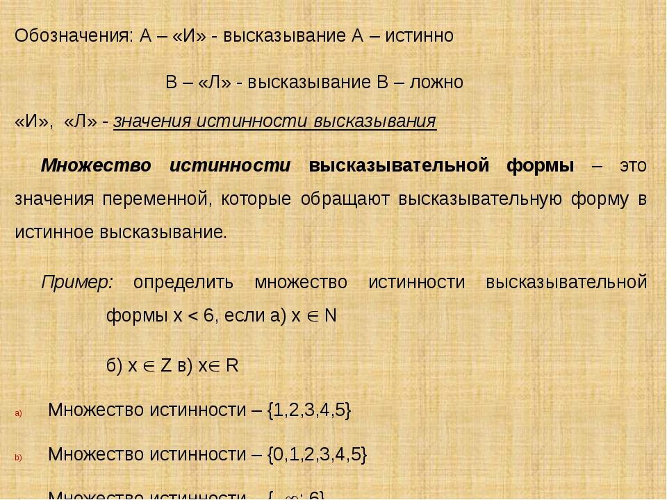 Обозначения: А – «И» - высказывание А – истинно В – «Л» - высказывание В – ло...
