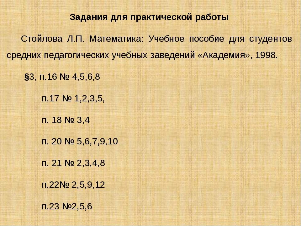 Задания для практической работы Стойлова Л.П. Математика: Учебное пособие для...