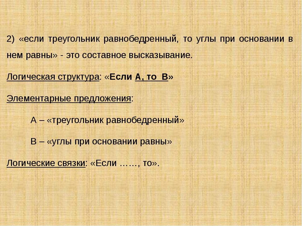2) «если треугольник равнобедренный, то углы при основании в нем равны» - эт...