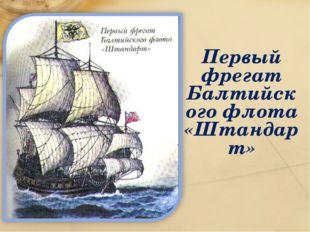 Первый фрегат Балтийского флота «Штандарт»