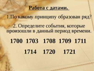 Работа с датами. По какому принципу образован ряд? Определите события, которы
