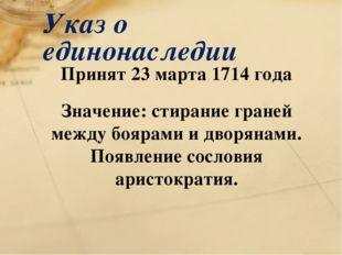 Указ о единонаследии Принят 23 марта 1714 года Значение: стирание граней межд