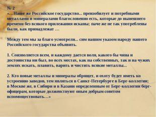 № 2 «…Наше же Российское государство... преизобилует и потребными металлами и