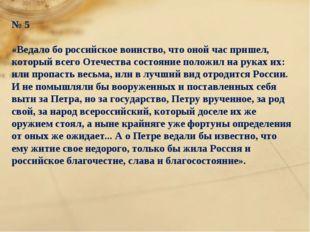 № 5 «Ведало бо российское воинство, что оной час пришел, который всего Отечес
