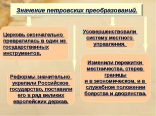 Значение петровских преобразований. Реформы значительно укрепили Российское г