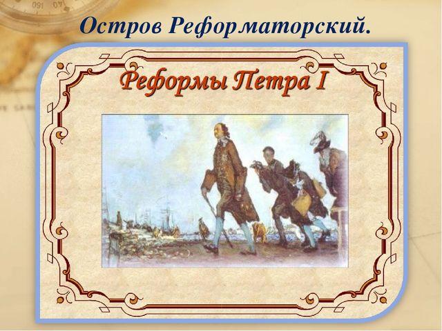 Остров Реформаторский.