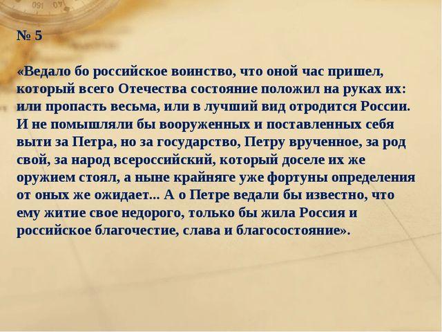№ 5 «Ведало бо российское воинство, что оной час пришел, который всего Отечес...