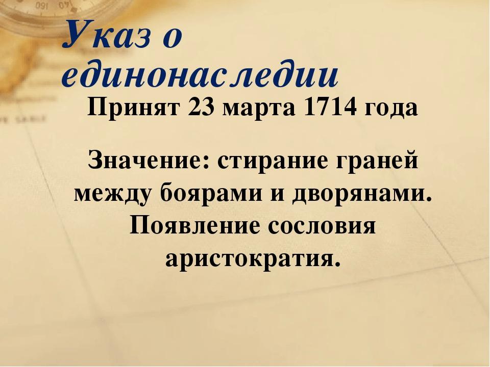 Указ о единонаследии Принят 23 марта 1714 года Значение: стирание граней межд...
