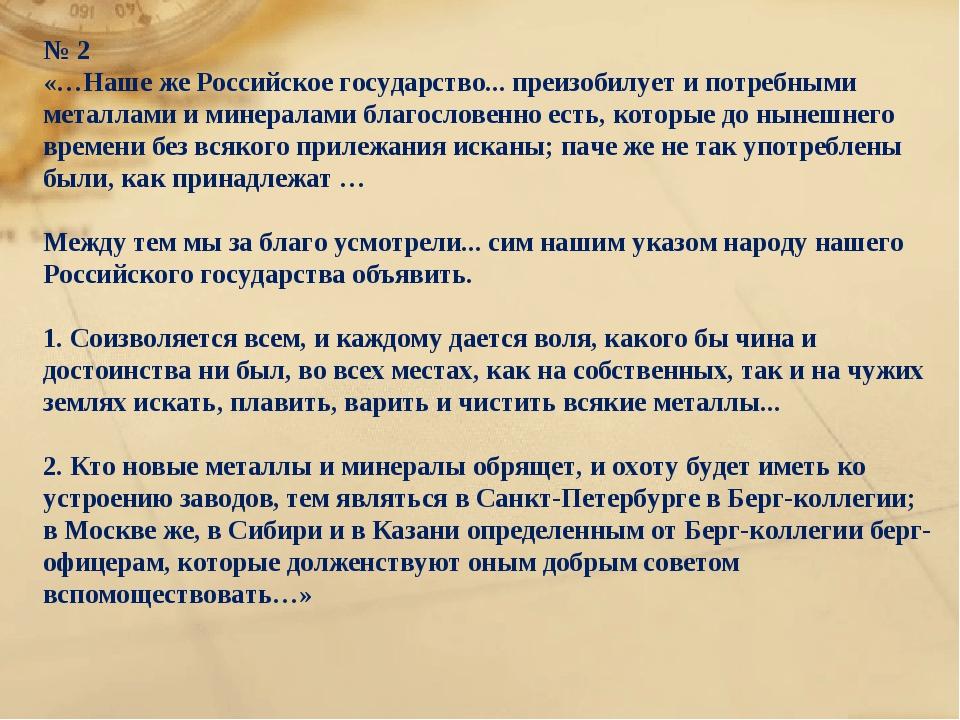 № 2 «…Наше же Российское государство... преизобилует и потребными металлами и...