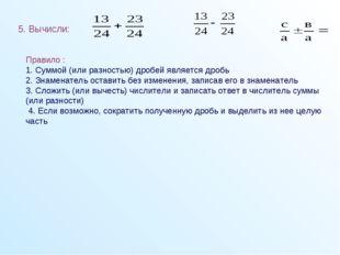 5. Вычисли: Правило : 1. Суммой (или разностью) дробей является дробь 2. Зна