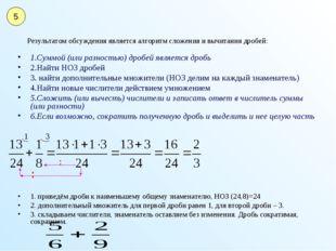 Результатом обсуждения является алгоритм сложения и вычитания дробей: 1.Сумм