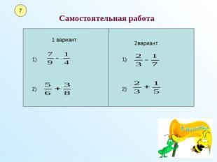 Самостоятельная работа 1 вариант 1) 1) 2) 2) 2вариант 7