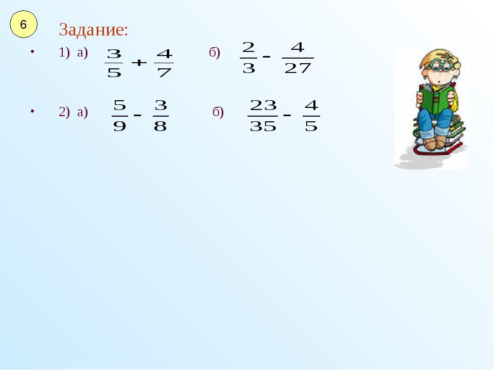 Задание: 1) а) б) 2) а) б) 6