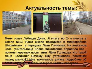 Актуальность темы: Меня зовут Лебедев Дима. Я учусь во 2- а классе в школе №