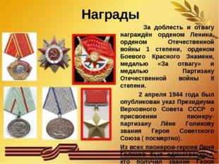 Награды За доблесть и отвагу награждён орденом Ленина, орденом Отечественной