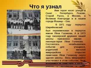 Что я узнал Имя героя носят улицы в Санкт - Петербурге, Пскове, Старой Руссе,