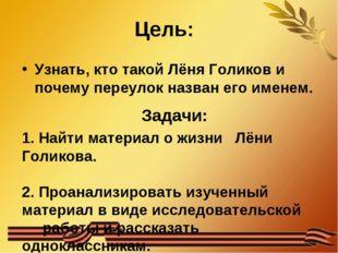 Цель: Узнать, кто такой Лёня Голиков и почему переулок назван его именем. Зад