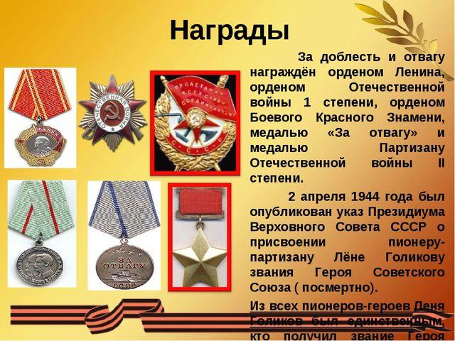 Награды За доблесть и отвагу награждён орденом Ленина, орденом Отечественной...