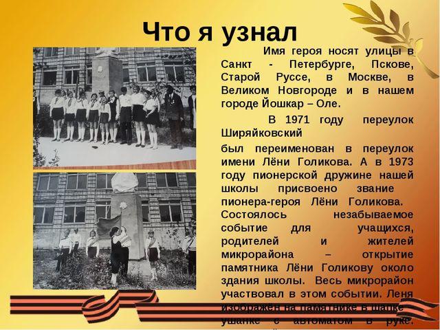 Что я узнал Имя героя носят улицы в Санкт - Петербурге, Пскове, Старой Руссе,...
