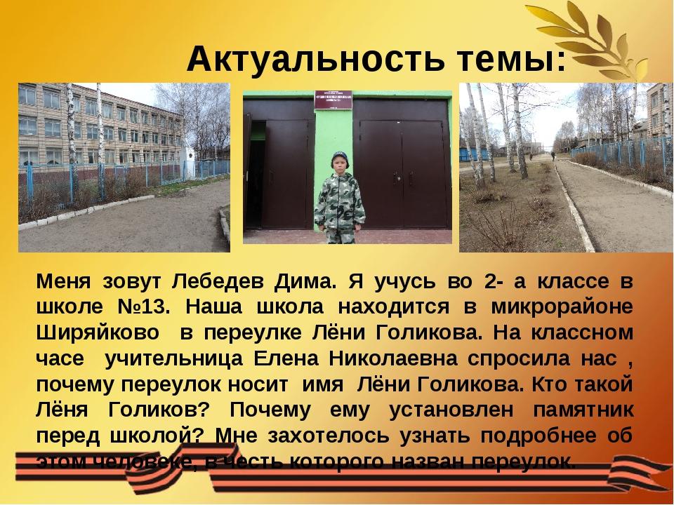 Актуальность темы: Меня зовут Лебедев Дима. Я учусь во 2- а классе в школе №...