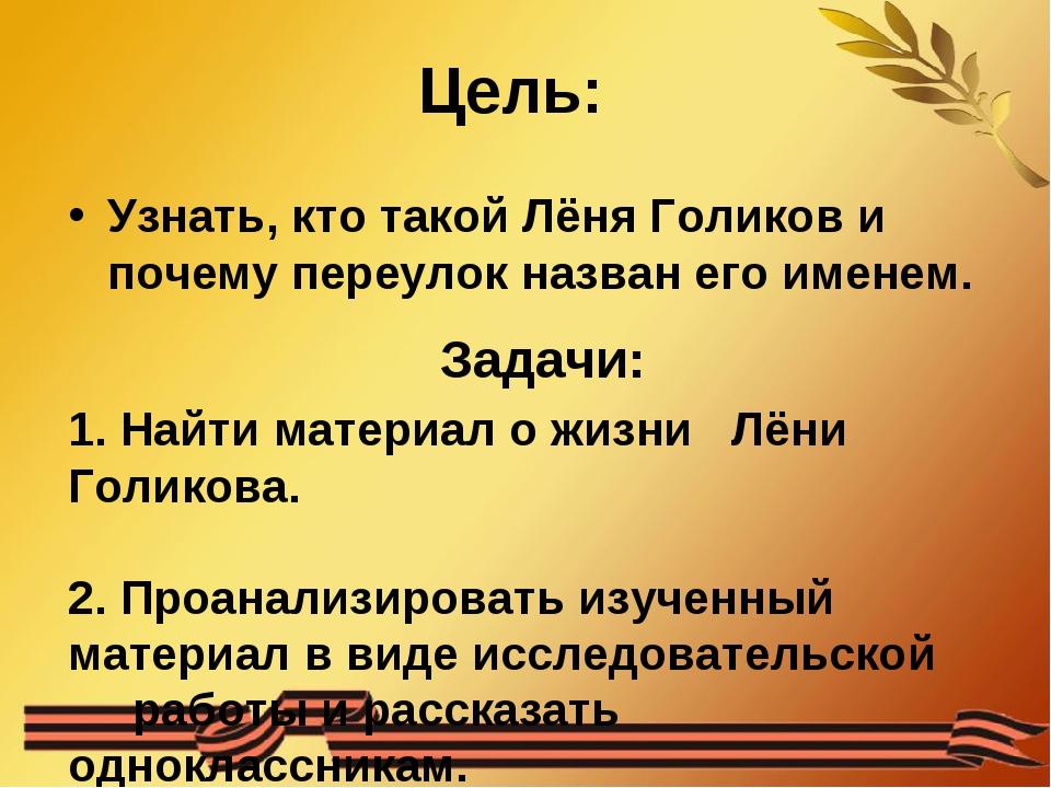 Цель: Узнать, кто такой Лёня Голиков и почему переулок назван его именем. Зад...
